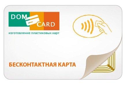 Изготовление бесконтактных карт доступа