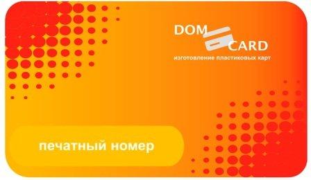 Текстовая персонализация пластиковых карт – услуга от компании «Дом Кард»