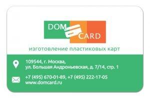 Пластиковая визитка с полноцветной печатью